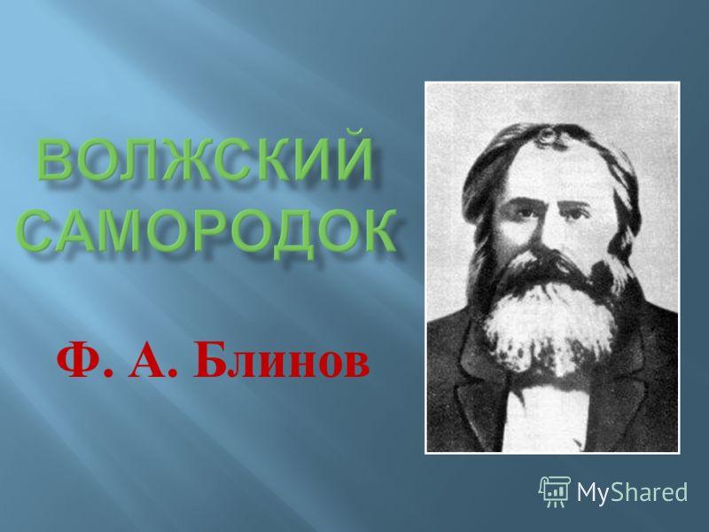 ВОЛЖСКИЙ САМОРОДОК Ф. А. Блинов