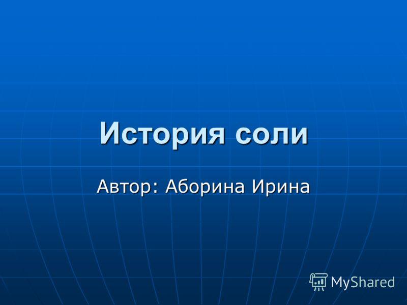 История соли Автор: Аборина Ирина