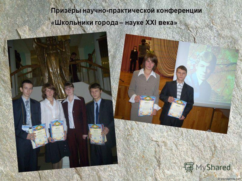Призёры научно-практической конференции «Школьники города – науке XXI века»