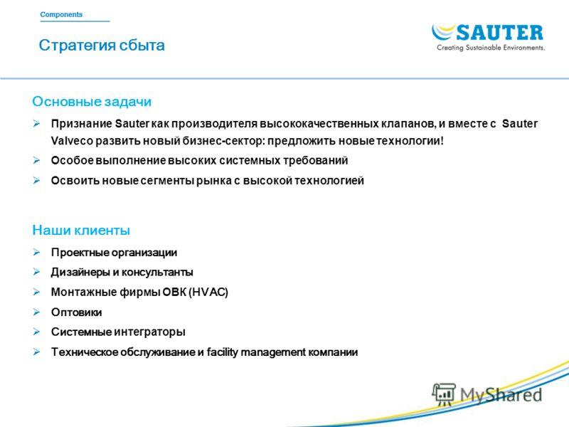 Стратегия сбыта Основные задачи Признание Sauter как производителя высококачественных клапанов, и вместе с Sauter Valveco развить новый бизнес-сектор: предложить новые технологии! Особое выполнение высоких системных требований Освоить новые сегменты