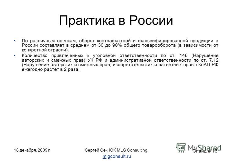 18 декабря, 2009 г.Сергей Сек, ЮК MLG Consulting Практика в России По различным оценкам, оборот контрафактной и фальсифицированной продукции в России составляет в среднем от 30 до 90% общего товарооборота (в зависимости от конкретной отрасли). Количе