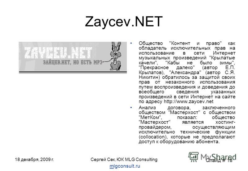 18 декабря, 2009 г.Сергей Сек, ЮК MLG Consulting Zaycev.NET Общество