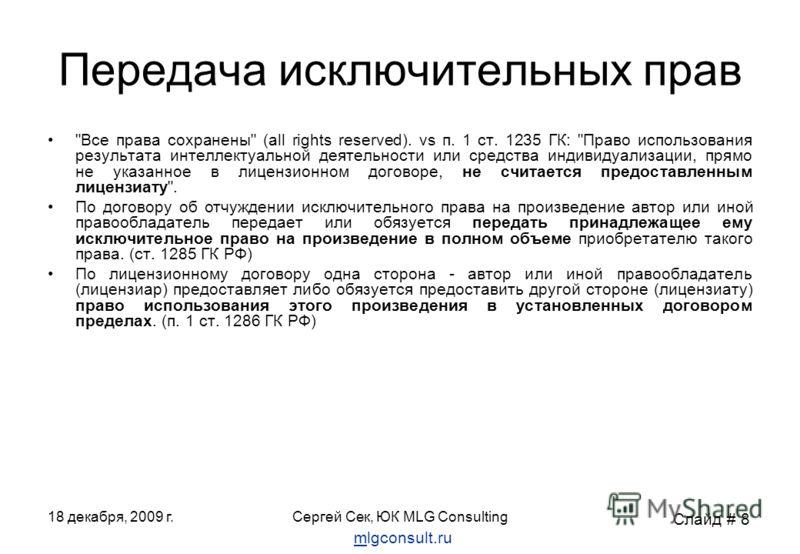 18 декабря, 2009 г.Сергей Сек, ЮК MLG Consulting Передача исключительных прав