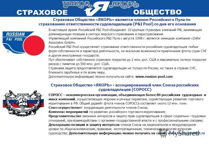 Страховое Общество «ЯКОРЬ» является членом Российского Пула по страхованию ответственности судовладельцев (P&I Pool) со дня его основания В настоящее время Российский P&I Pool объединяет 10 крупных страховых компаний РФ, занимающих доминирующие позиц