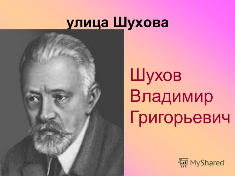 улица Шухова Шухов Владимир Григорьевич