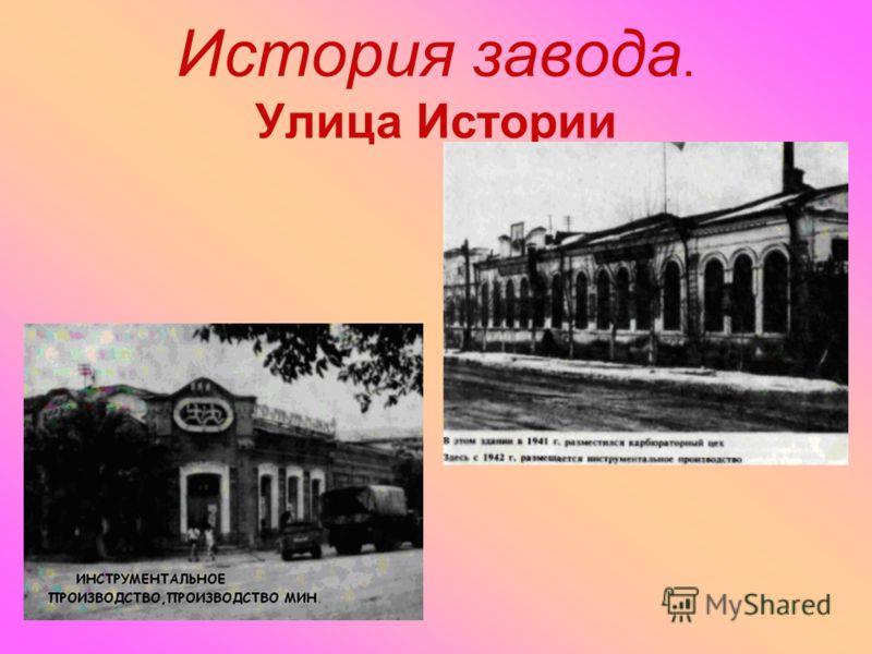 История завода. Улица Истории