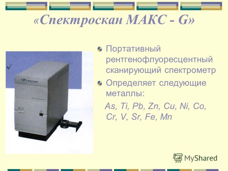 « Спектроскан МАКС - G» Портативный рентгенофлуоресцентный сканирующий спектрометр Определяет следующие металлы: As, Ti, Pb, Zn, Cu, Ni, Co, Cr, V, Sr, Fe, Mn