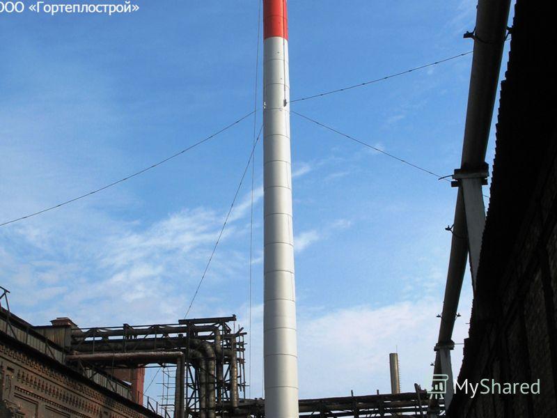 Металлическая дымовая труба Н-42 м после капитального ремонта проведенного ООО «Гортеплострой»