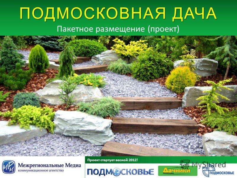 ПОДМОСКОВНАЯ ДАЧА Проект стартует весной 2012! Пакетное размещение (проект)