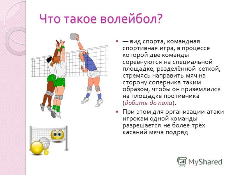 Что такое волейбол ? вид