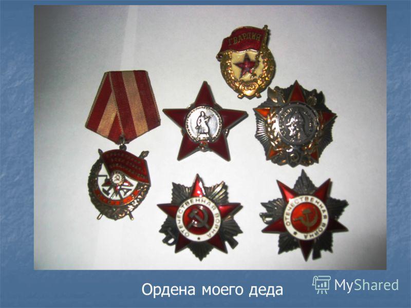 Ордена моего деда