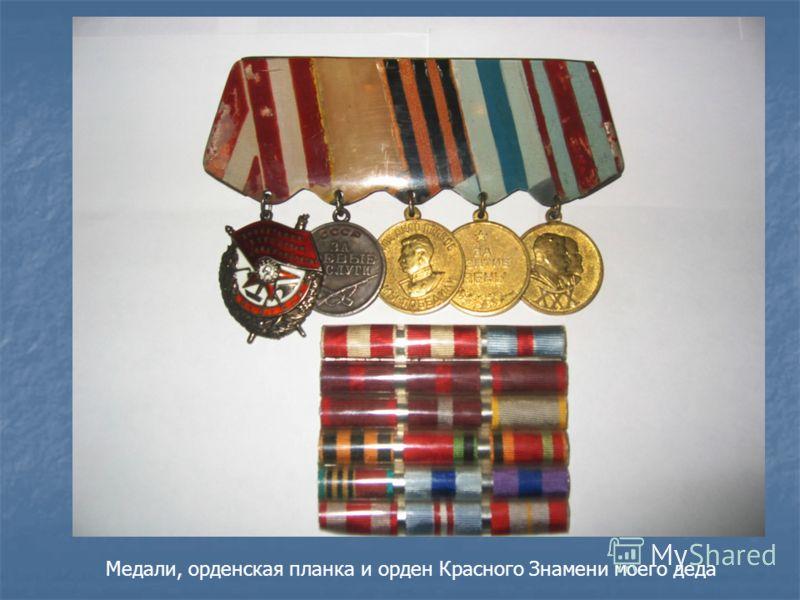 Медали, орденская планка и орден Красного Знамени моего деда