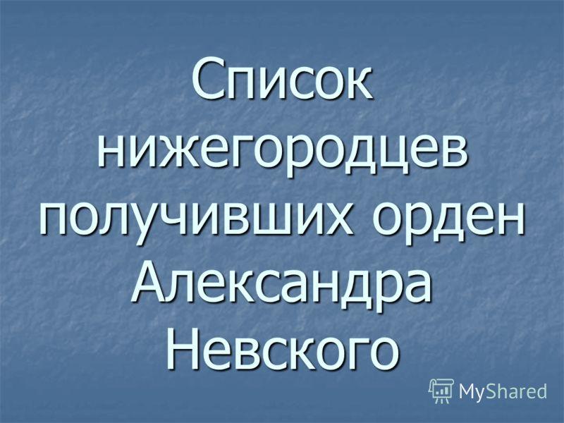 Список нижегородцев получивших орден Александра Невского