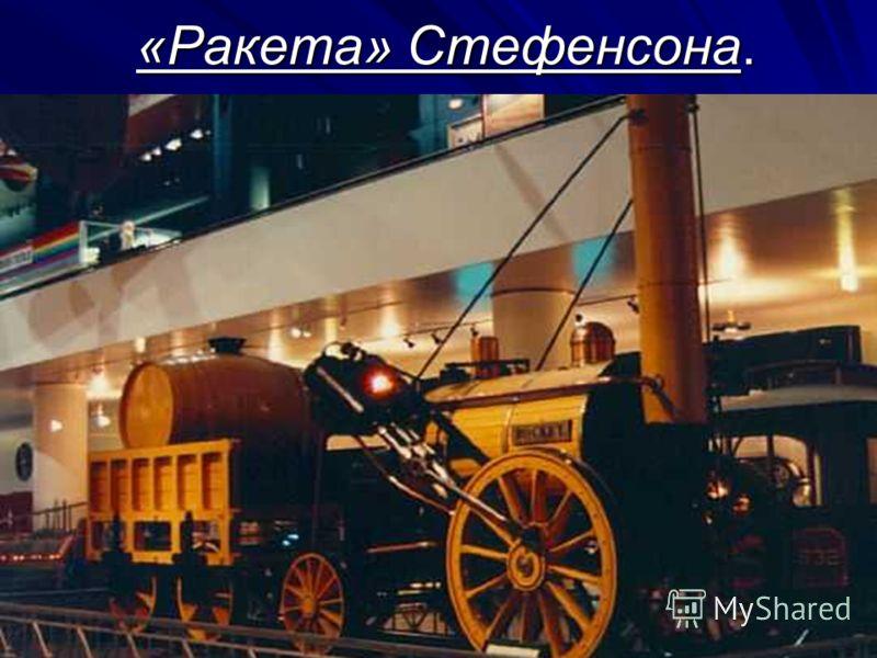 В 1836 году он организовал в Лондоне проектную контору, ставшую научно- техническим успехом железнодорожного строительства. Он был так же организатором школы для механиков. По проектам Стефенсона стали строить паровозы и в других странах. Он принадле