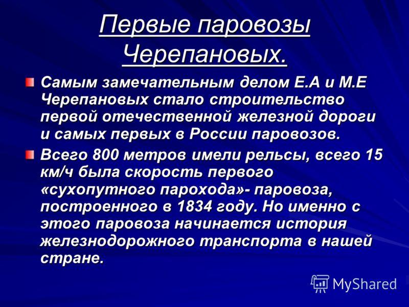 Русские самородки успешно перенимали там передовой технический опыт, изучали технические новинки. Полученный опыт и природный талант позволили Черепановым изготовить 20 оригинальных паровых машин разной мощности.