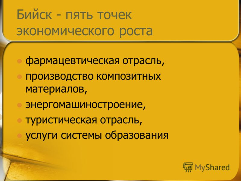 Бийск - пять точек экономического роста фармацевтическая отрасль, производство композитных материалов, энергомашиностроение, туристическая отрасль, услуги системы образования