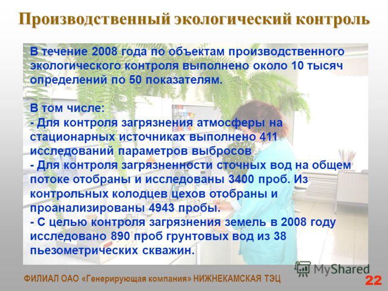 Производственный экологический контроль В течение 2008 года по объектам производственного экологического контроля выполнено около 10 тысяч определений по 50 показателям. В том числе: - Для контроля загрязнения атмосферы на стационарных источниках вып