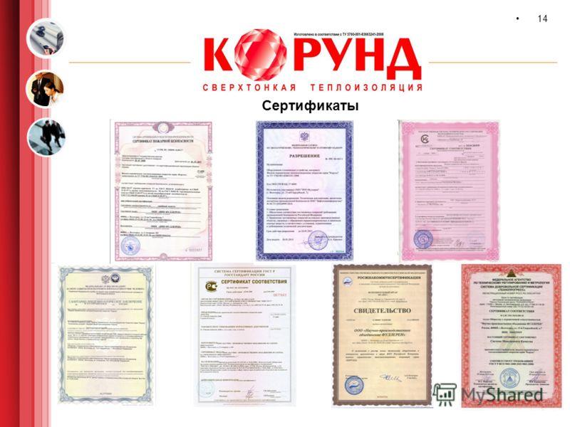 17 Сертификаты 14
