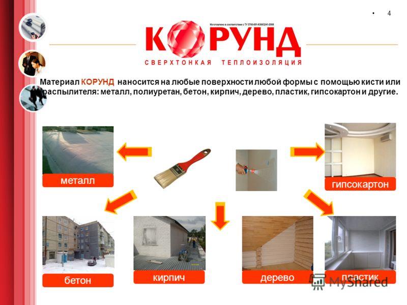 5 Материал КОРУНД наносится на любые поверхности любой формы с помощью кисти или распылителя: металл, полиуретан, бетон, кирпич, дерево, пластик, гипсокартон и другие. металл бетон кирпичдерево гипсокартон пластик 4