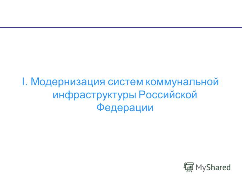 14 13 I. Модернизация систем коммунальной инфраструктуры Российской Федерации