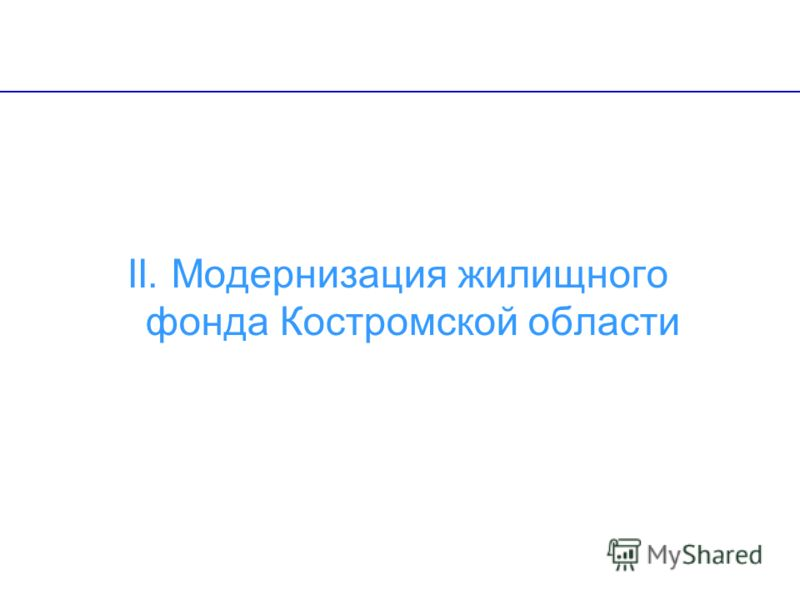 18 21 II. Модернизация жилищного фонда Костромской области