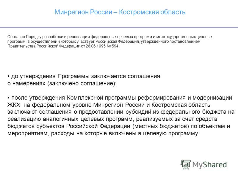 33 4 Минрегион России – Костромская область до утверждения Программы заключается соглашения о намерениях (заключено соглашение); после утверждения Комплексной программы реформирования и модернизации ЖКХ на федеральном уровне Минрегион России и Костро