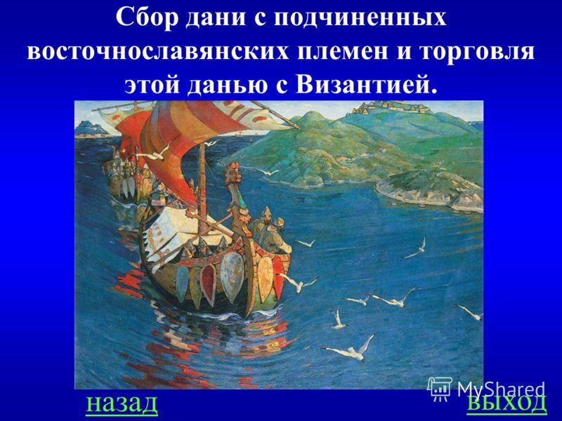Первые киевские князья 500 Главной задачей всех первых киевских князей являлось стремление распространить свою власть на все восточнославянские племена. Для чего? Какие две главные цели они преследовали?