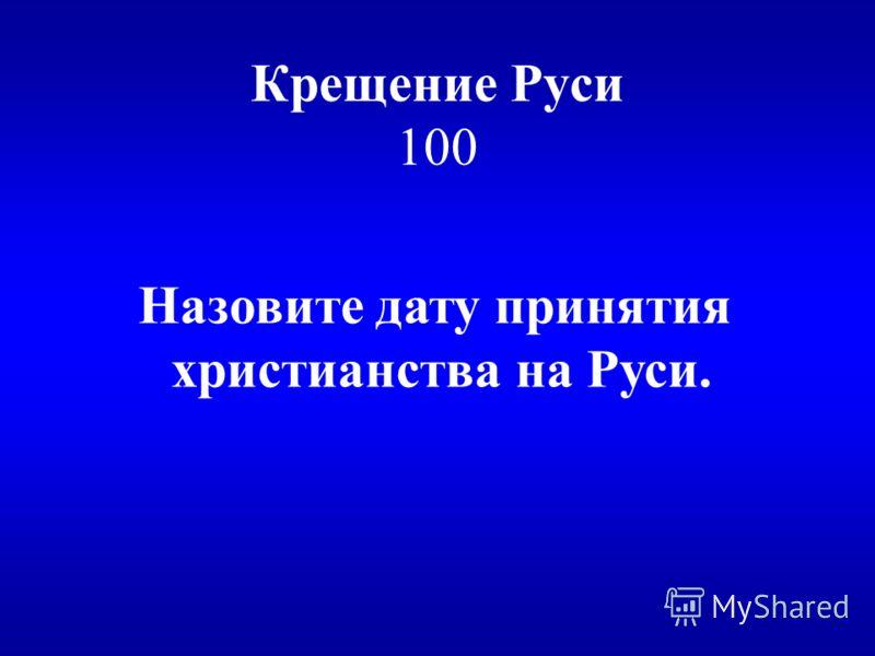 назад выход Сбор дани с подчиненных восточнославянских племен и торговля этой данью с Византией.