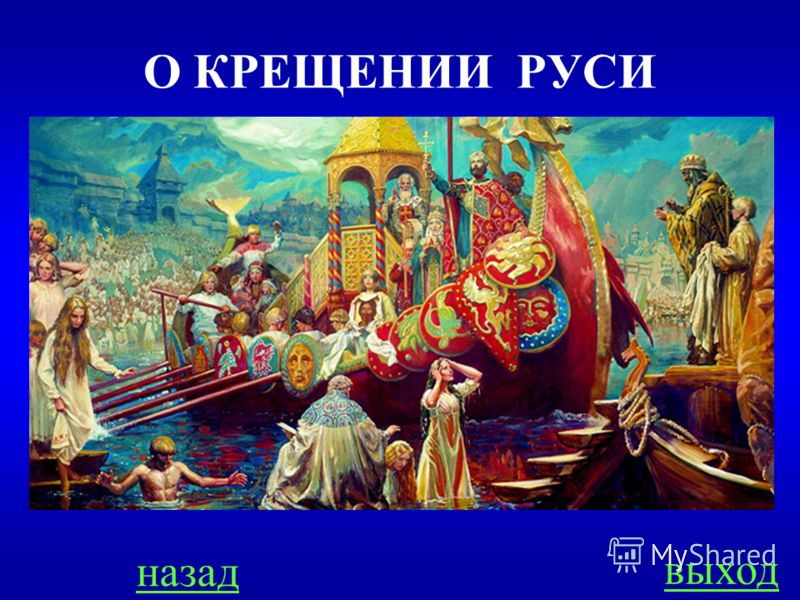 Крещение Руси 200 О чем идет речь? «…Когда влекли Перуна по Ручью к Днепру, оплакивали его неверные, так как не приняли еще они святого крещения. И, притащив, кинули его в Днепр… Затем послал Владимир по всему городу сказать: «Если не придет кто завт