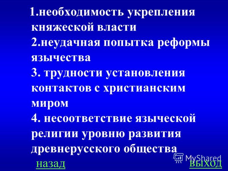 Крещение Руси 400 Определите причины принятия христианства. Не менее 4-х.