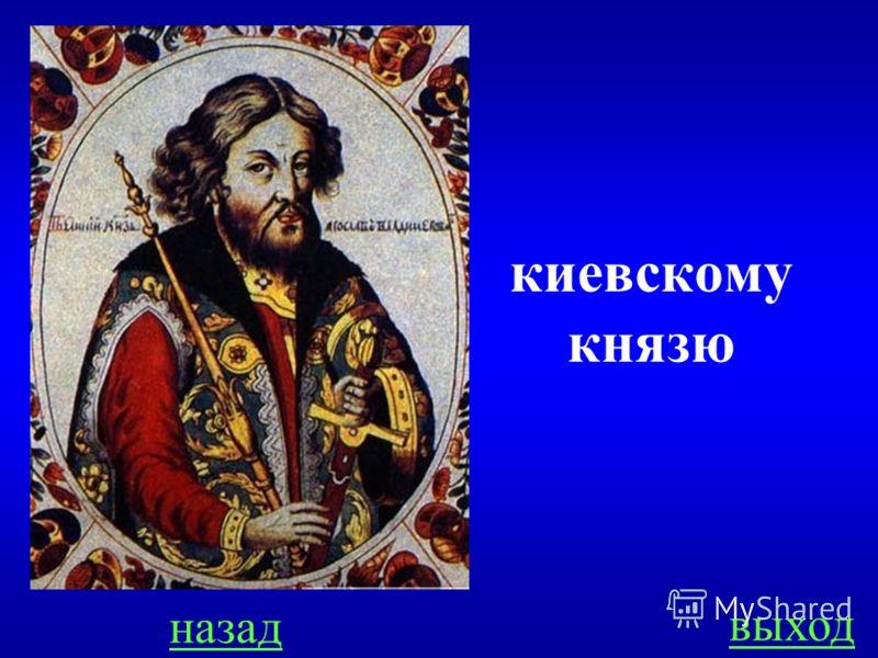 Расцвет Древнерусского государства 200 При Ярославе Мудром кому принадлежала высшая власть в Древнерусском государстве?