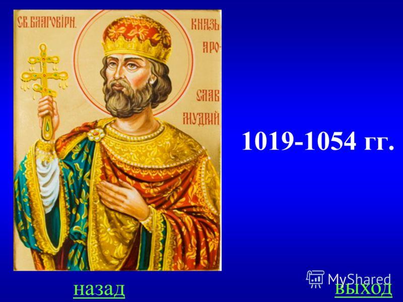 Расцвет Древнерусского государства 300 Назовите время правления Ярослава Мудрого.