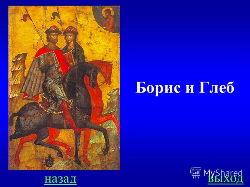 Расцвет Древнерусского государства 400 Назовите имена первых русских православных святых.