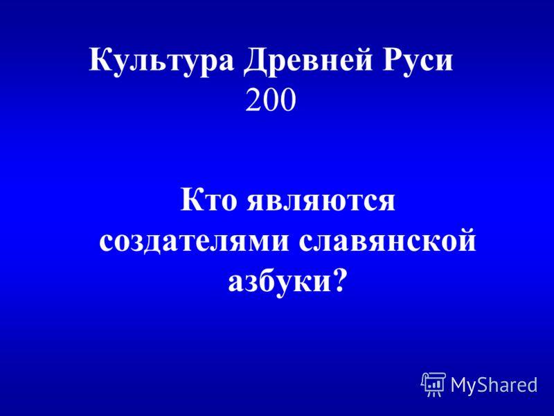 назад выход в 1113 г. монахом Киево- Печерского монастыря Нестором