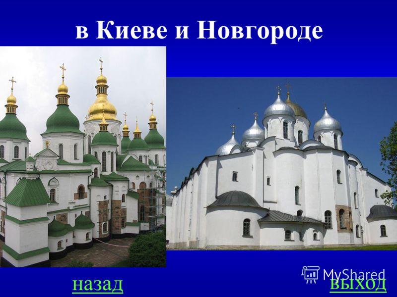 Культура Древней Руси 300 В каких городах были построены при Ярославле Мудром знаменитые соборы святой Софии?