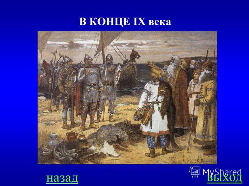 Восточные славяне 300 в каком веке