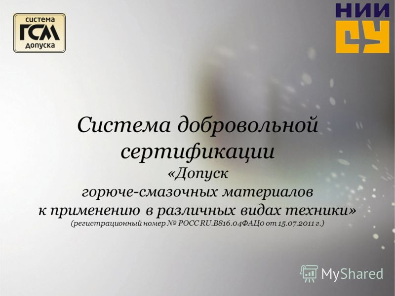 Система добровольной сертификации «Допуск горюче-смазочных материалов к применению в различных видах техники» (регистрационный номер РОСС RU.В816.04ФАЦ0 от 15.07.2011 г.)