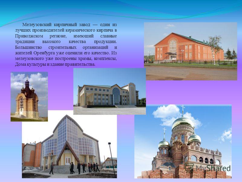 Мелеузовский кирпичный завод один из лучших производителей керамического кирпича в Приволжском регионе, имеющий славные традиции высокого качества продукции. Большинство строительных организаций и жителей Оренбурга уже оценили его качество. Из мелеуз