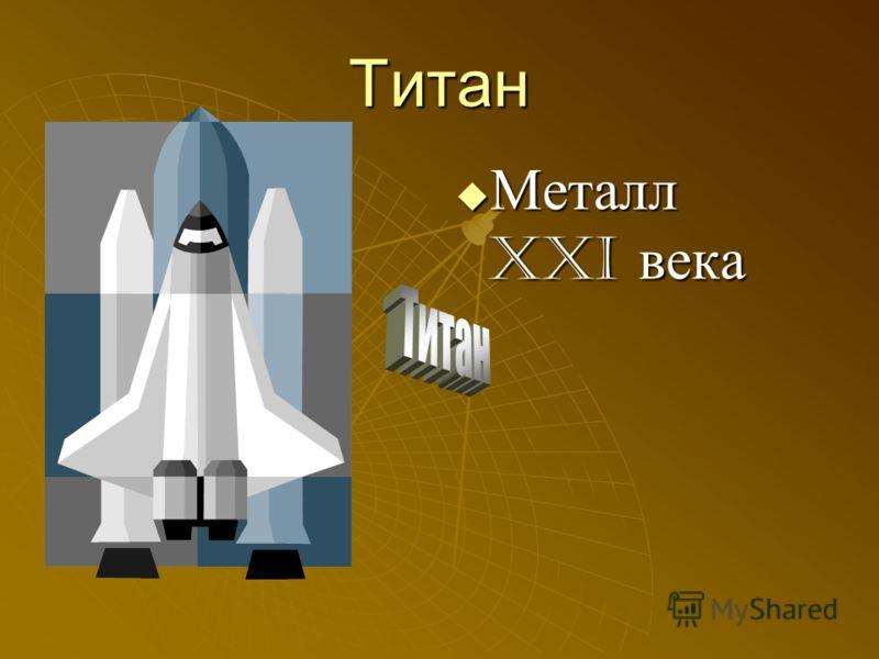 Титан Металл XXI века Металл XXI века