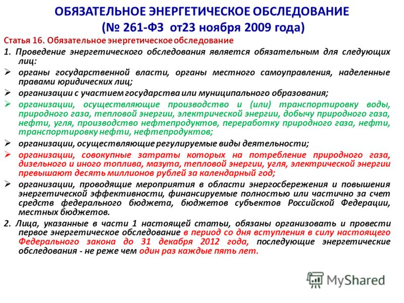ОБЯЗАТЕЛЬНОЕ ЭНЕРГЕТИЧЕСКОЕ ОБСЛЕДОВАНИЕ ( 261-ФЗ от23 ноября 2009 года) Статья 16. Обязательное энергетическое обследование 1. Проведение энергетического обследования является обязательным для следующих лиц: органы государственной власти, органы мес