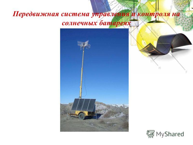 Передвижная система управления и контроля на солнечных батареях