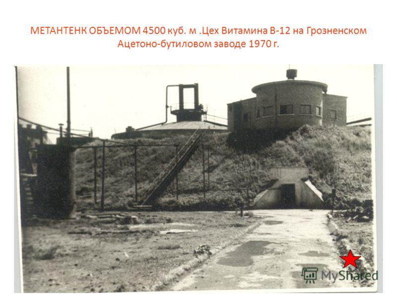 МЕТАНТЕНК ОБЪЕМОМ 4500 куб. м.Цех Витамина В-12 на Грозненском Ацетоно-бутиловом заводе 1970 г.