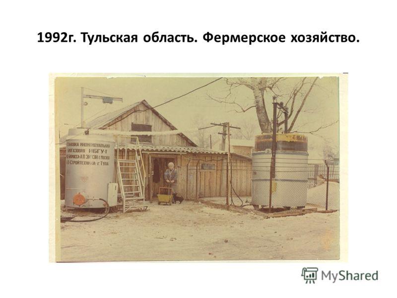 1992г. Тульская область. Фермерское хозяйство.