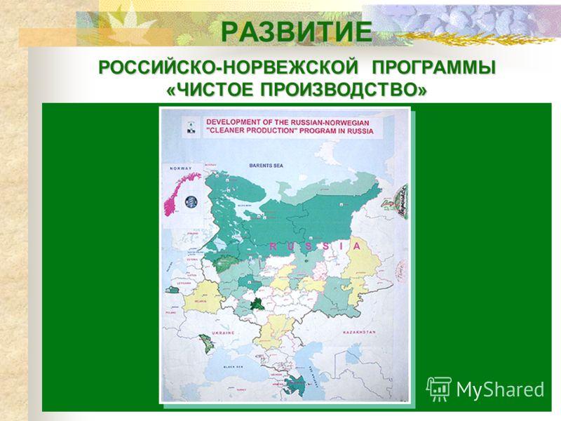 РАЗВИТИЕ РОССИЙСКО-НОРВЕЖСКОЙ ПРОГРАММЫ «ЧИСТОЕ ПРОИЗВОДСТВО»