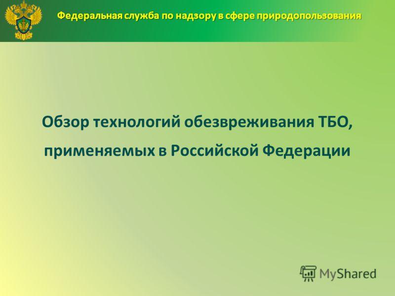 Федеральная служба по надзору в сфере природопользования Обзор технологий обезвреживания ТБО, применяемых в Российской Федерации