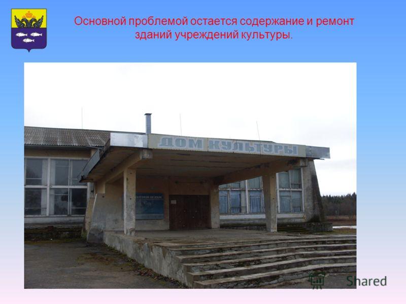 Основной проблемой остается содержание и ремонт зданий учреждений культуры.