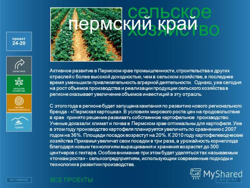 ВСЕ ПРОЕКТЫ Активное развитие в Пермском крае промышленности, строительства и других отраслей с более высокой доходностью, чем в сельском хозяйстве, в последнее время уменьшили привлекательность аграрной деятельности. Однако, уже сегодня на рост объе