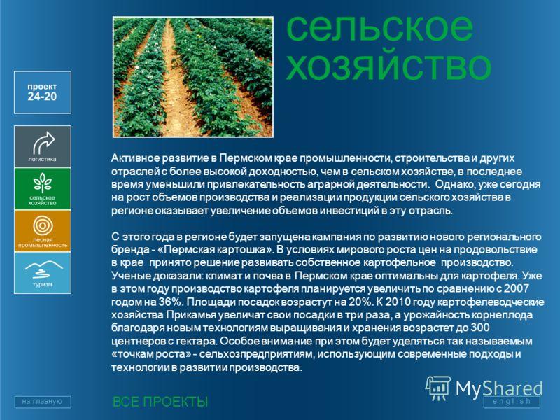 сельское хозяйство e n g l i s hна главную Активное развитие в Пермском крае промышленности, строительства и других отраслей с более высокой доходностью, чем в сельском хозяйстве, в последнее время уменьшили привлекательность аграрной деятельности. О