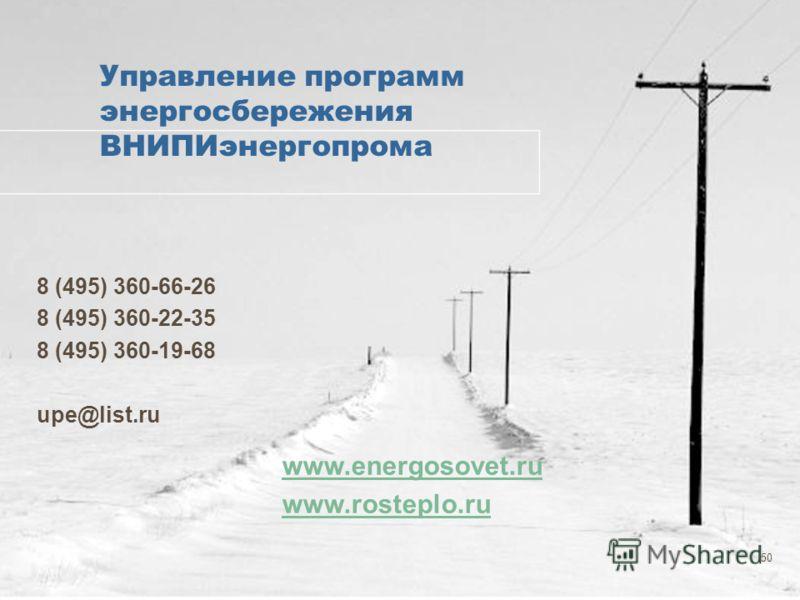 50 Управление программ энергосбережения ВНИПИэнергопрома 8 (495) 360-66-26 8 (495) 360-22-35 8 (495) 360-19-68 upe@list.ru www.energosovet.ru www.rosteplo.ru