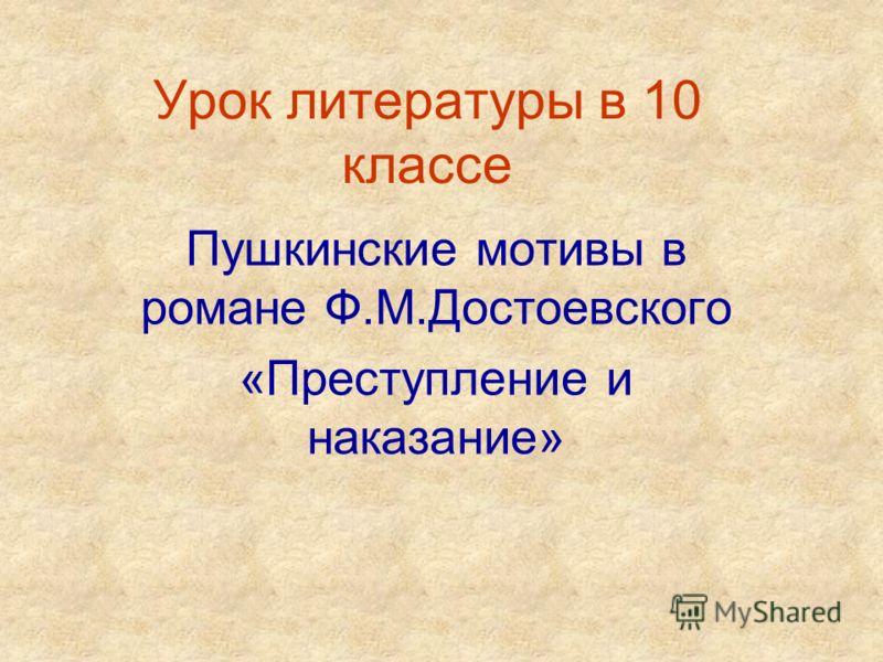 Урок литературы в 10 классе Пушкинские мотивы в романе Ф.М.Достоевского «Преступление и наказание»